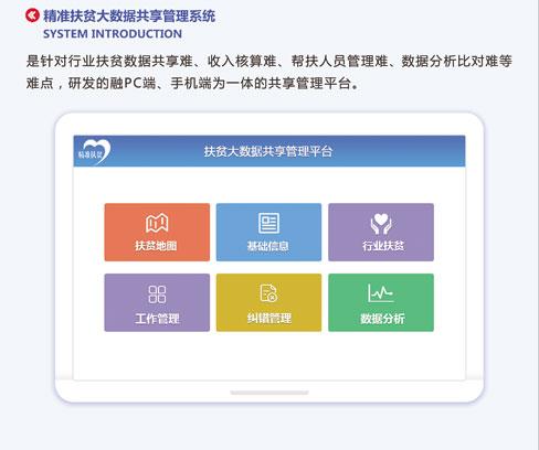 精準扶貧大數據共享管理系統