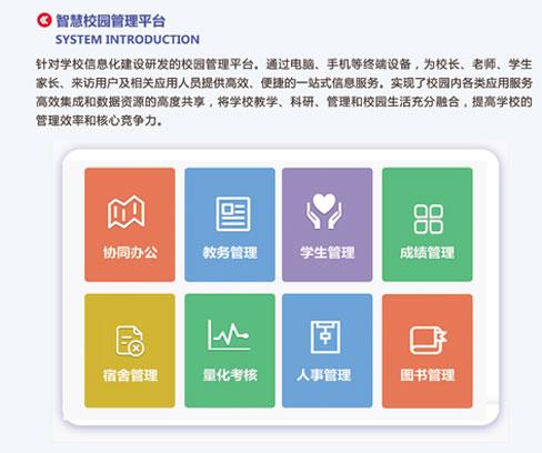 智慧校园管理平台
